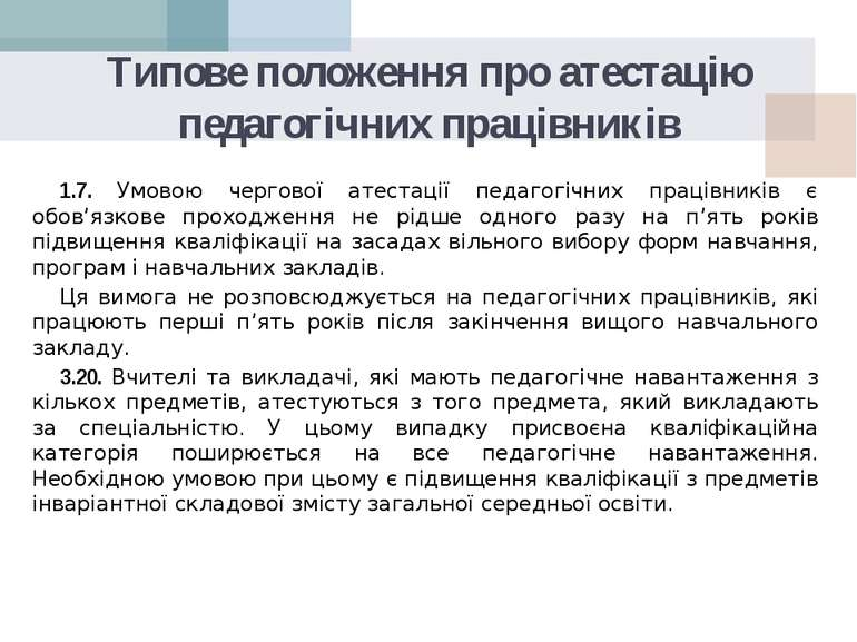 Типове положення про атестацію педагогічних працівників 1.7. Умовою чергової ...
