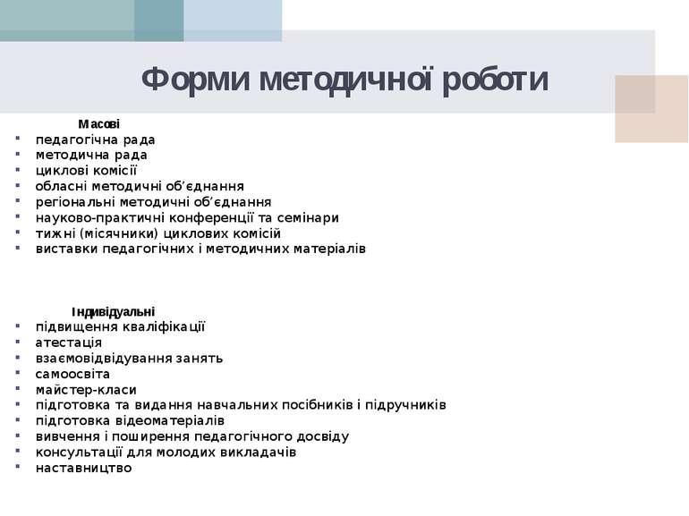 Форми методичної роботи Масові педагогічна рада методична рада циклові комісі...