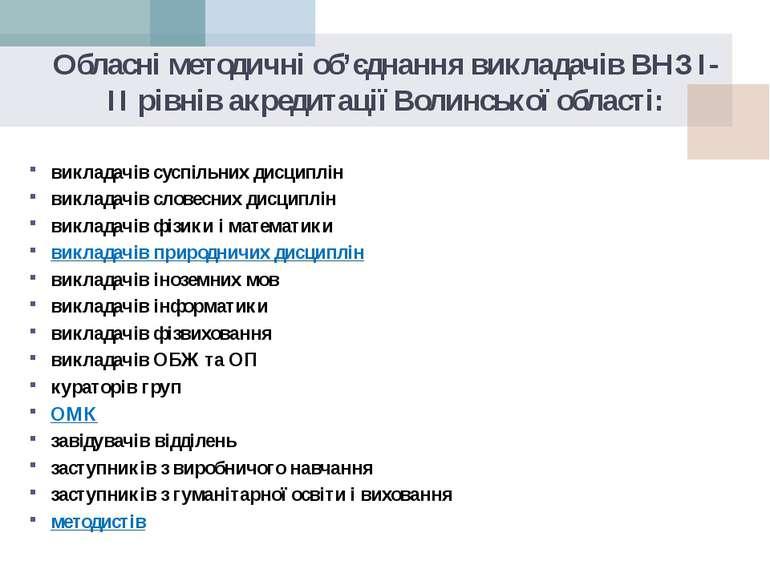 Обласні методичні об'єднання викладачів ВНЗ І-ІІ рівнів акредитації Волинсько...