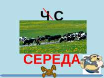 Ч С СЕРЕДА
