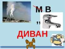 М В ,, ДИВАН