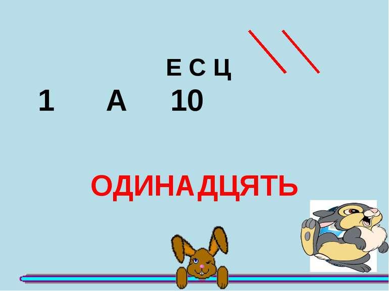 Е С Ц 1 А 10 ОДИНАДЦЯТЬ