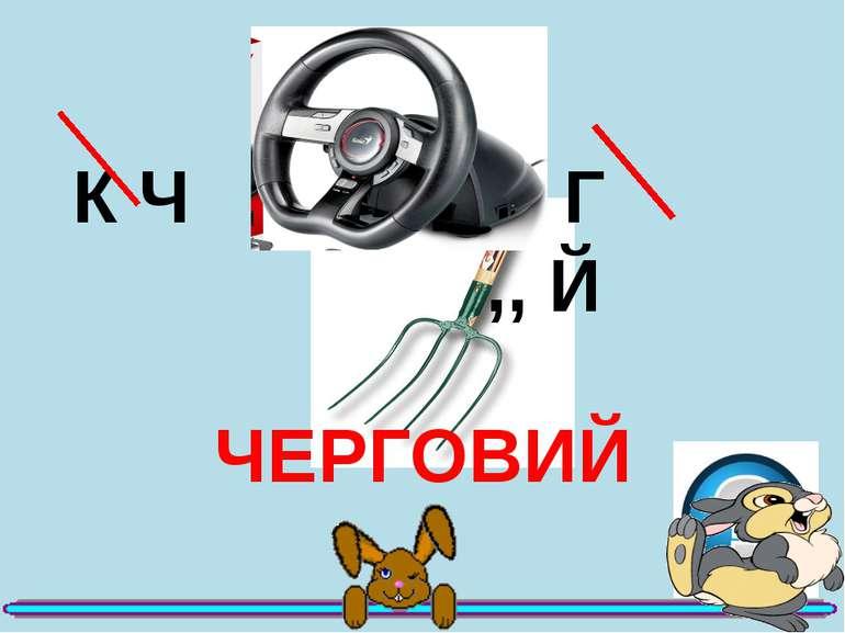 К Ч М Г ,, Й ЧЕРГОВИЙ