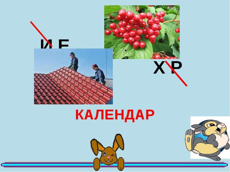 И Е , Х Р КАЛЕНДАР
