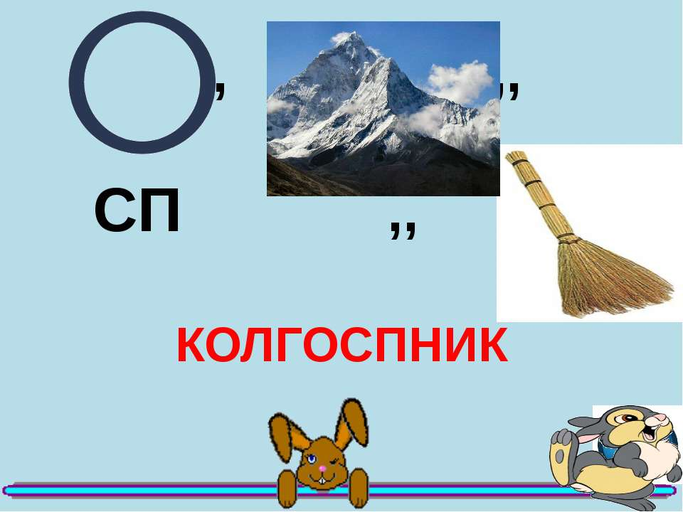 , ,, СП ,, КОЛГОСПНИК