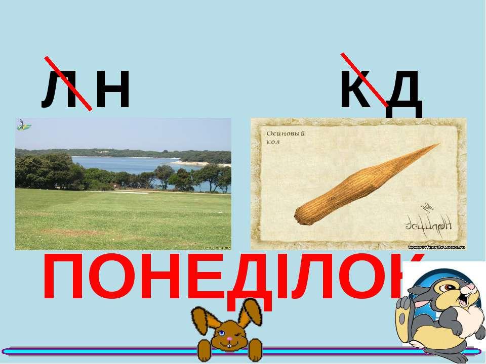 Л Н К Д ПОНЕДІЛОК