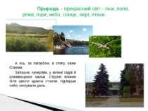 А ось, за пагорбом, в степу, село Степне. Затишне, кучеряве, у зелені садів й...