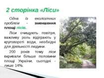 Одна із екологічних проблем - зменшення площі лісів. Ліси очищують повітря, в...