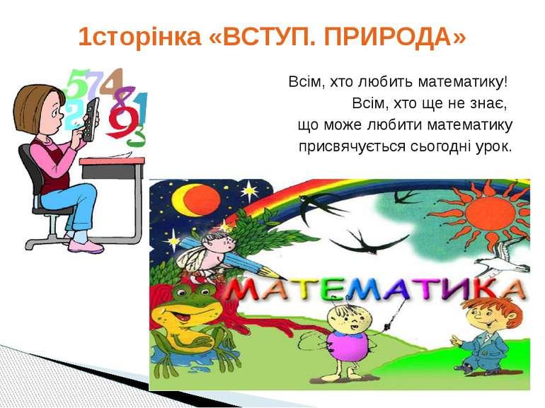 1сторінка «ВСТУП. ПРИРОДА» Всім, хто любить математику! Всім, хто ще не знає,...