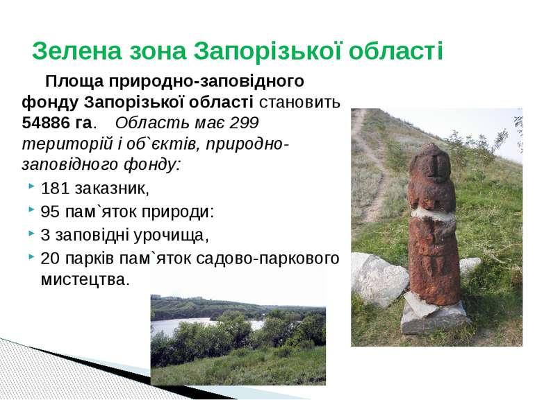 Площа природно-заповідного фонду Запорізької області становить 54886 га. Обла...