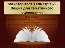 Майстер-тест. Геометрія-7. Зошит для тематичного оцінювання Автор-укладач: Ва...