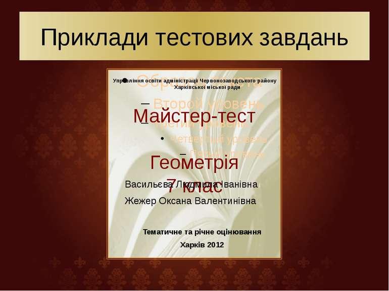 Приклади тестових завдань Управління освіти адміністрації Червонозаводського ...