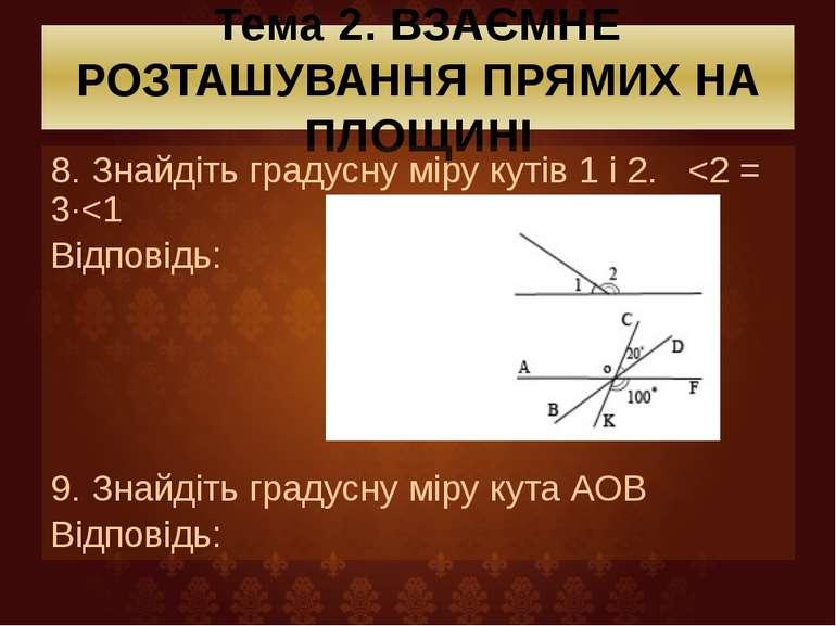 Тема 2. ВЗАЄМНЕ РОЗТАШУВАННЯ ПРЯМИХ НА ПЛОЩИНІ 8. Знайдіть градусну міру куті...