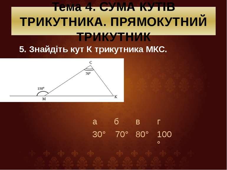 Тема 4. СУМА КУТІВ ТРИКУТНИКА. ПРЯМОКУТНИЙ ТРИКУТНИК 5. Знайдіть кут К трикут...
