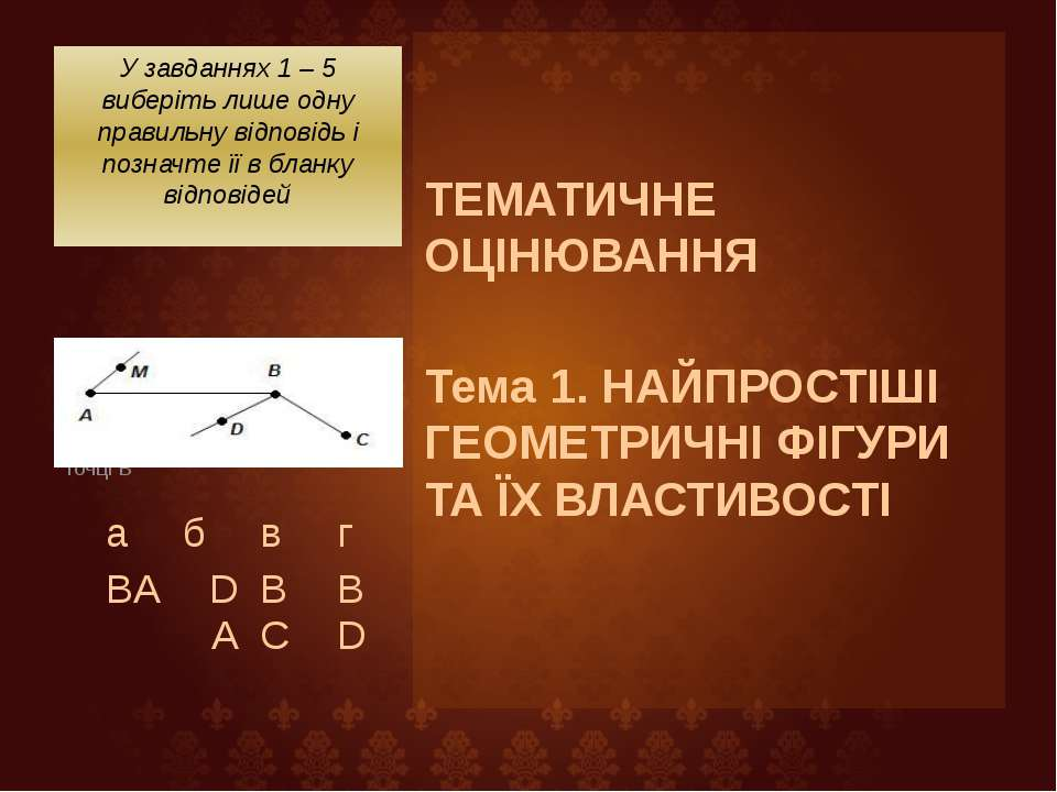 У завданнях 1 – 5 виберіть лише одну правильну відповідь і позначте її в блан...