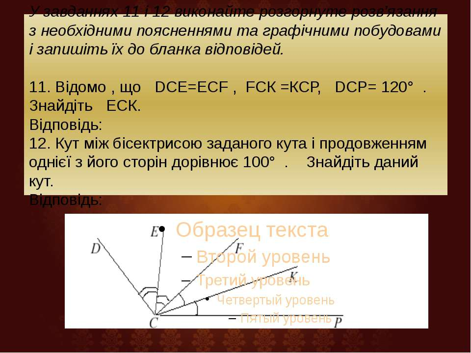 У завданнях 11 і 12 виконайте розгорнуте розв'язання з необхідними поясненням...
