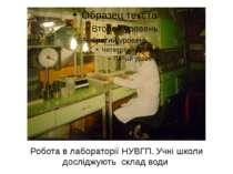 Робота в лабораторії НУВГП. Учні школи досліджують склад води