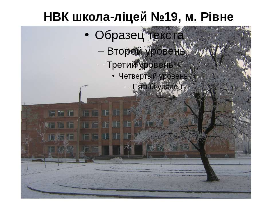 НВК школа-ліцей №19, м. Рівне