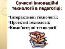 Сучасні інноваційні технології в педагогіці: Інтерактивні технології; Проектн...