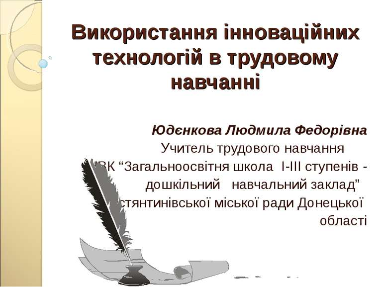 Використання інноваційних технологій в трудовому навчанні Юдєнкова Людмила Фе...
