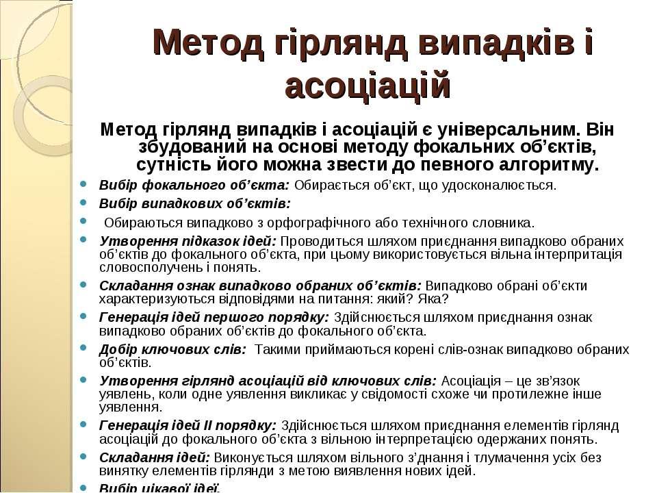 Метод гірлянд випадків і асоціацій Метод гірлянд випадків і асоціацій є уніве...