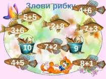 Злови рибку 10 9 5+5 4+5 8+1 4+6 7+3 2+8 7+2 3+6