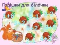 Горішки для білочки 7 1+6 3+2 9-2 8-1 5+2 4+3 4+5 2-1