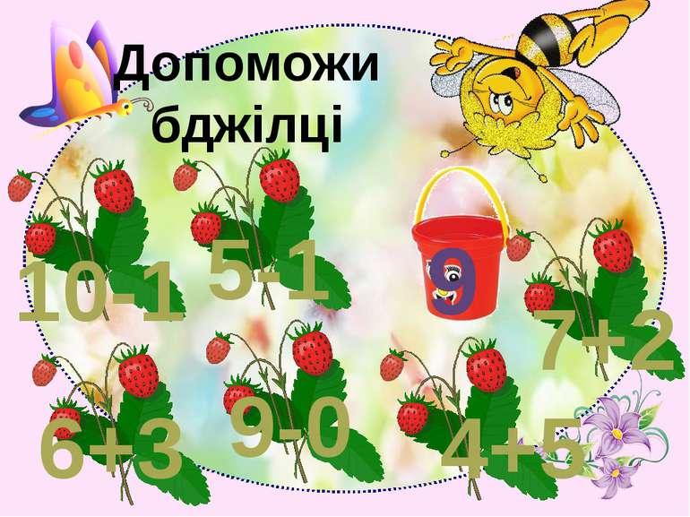 Допоможи бджілці 9 10-1 5-1 9-0 6+3 4+5 7+2