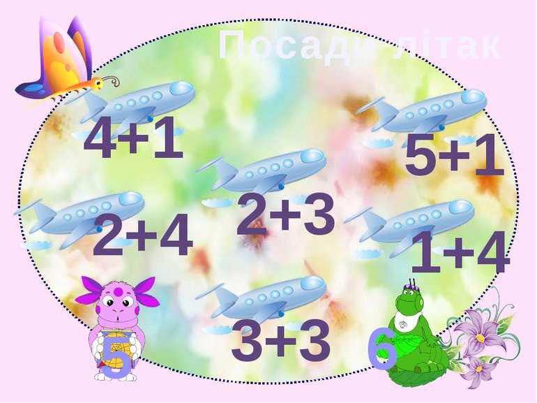 Посади літак 5 6 4+1 2+4 2+3 3+3 1+4 5+1