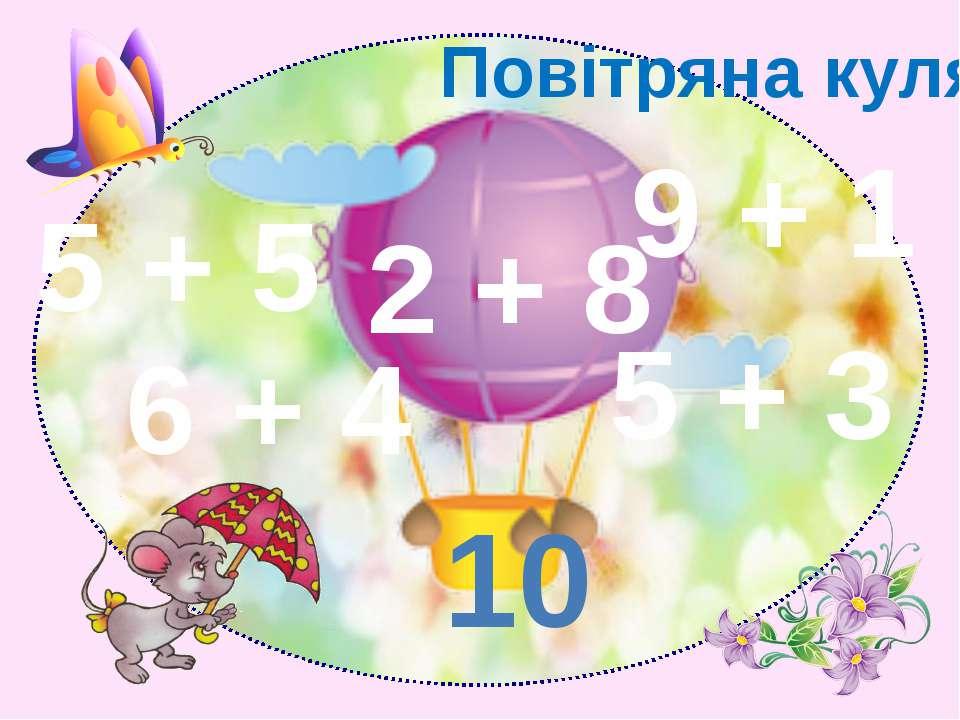 Повітряна куля 10 9 + 1 5 + 5 6 + 4 5 + 3 2 + 8