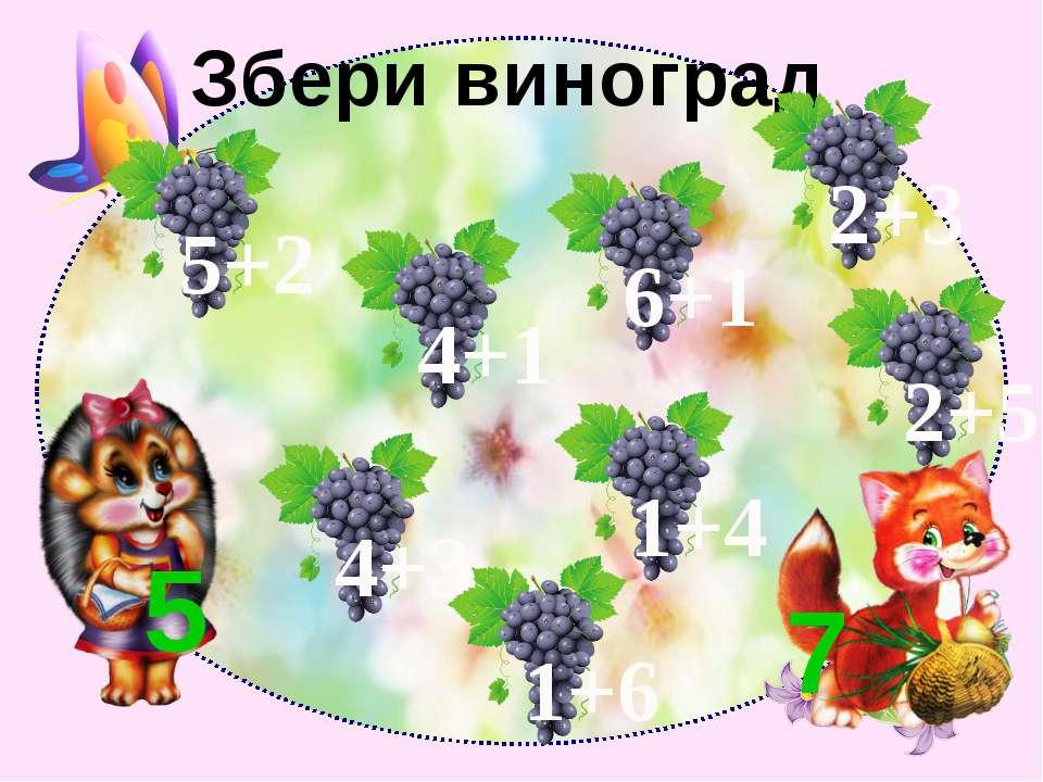 Збери виноград 5 7 2+3 5+2 6+1 4+1 4+3 1+4 2+5 1+6