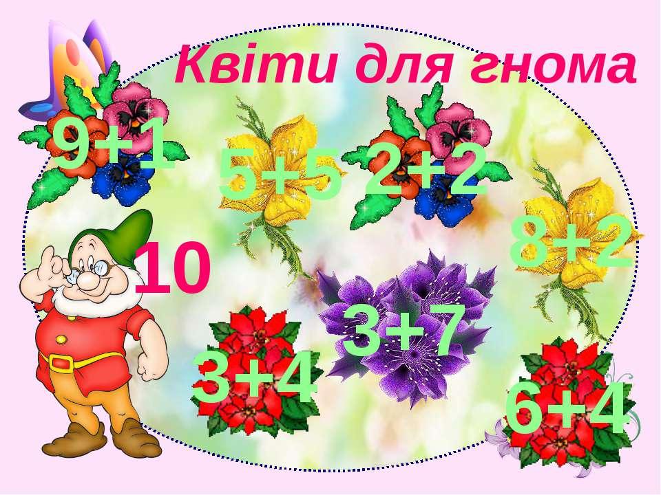 Квіти для гнома 10 9+1 8+2 2+2 5+5 3+7 3+4 6+4