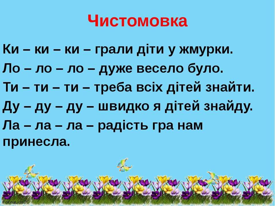 Чистомовка Ки – ки – ки – грали діти у жмурки. Ло – ло – ло – дуже весело бул...
