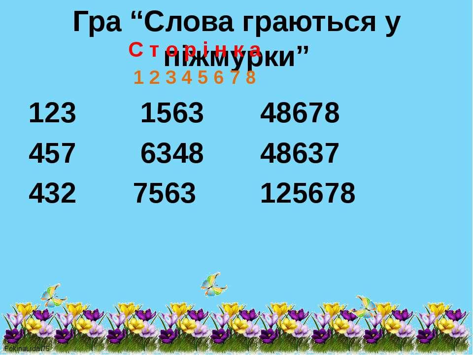 """Гра """"Слова граються у піжмурки"""" С т о р і н к а 1 2 3 4 5 6 7 8 123 1563 4867..."""