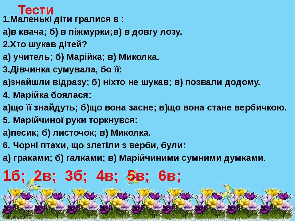 Тести 1.Маленькі діти гралися в : а)в квача; б) в піжмурки;в) в довгу лозу. 2...
