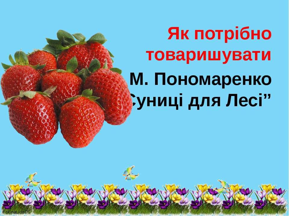 """Як потрібно товаришувати М. Пономаренко """"Суниці для Лесі"""" FokinaLida.75"""