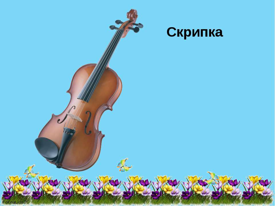 Скрипка FokinaLida.75