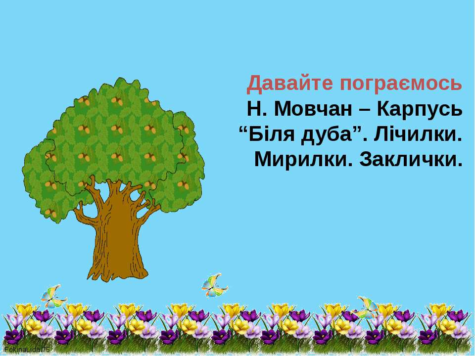 """Давайте пограємось Н. Мовчан – Карпусь """"Біля дуба"""". Лічилки. Мирилки. Закличк..."""