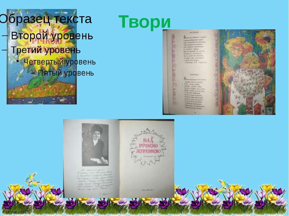 Твори FokinaLida.75