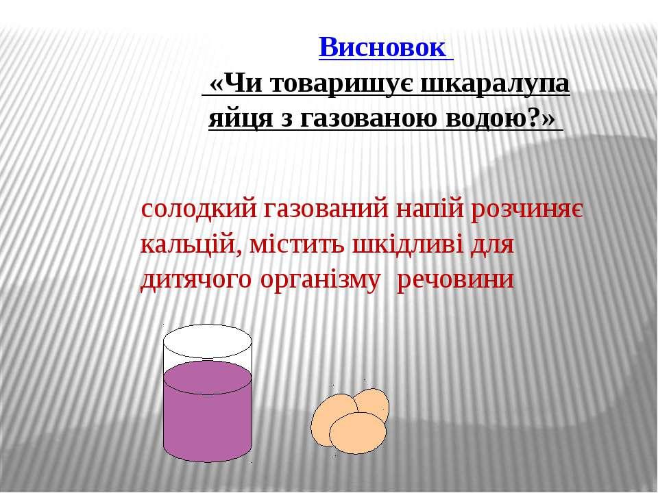 солодкий газований напій розчиняє кальцій, містить шкідливі для дитячого орга...