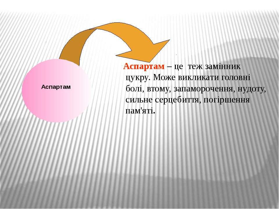 Аспартам – це теж замінник цукру. Може викликати головні болі, втому, запамор...