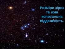 Розміри зірок та їхня колосальна віддаленість.