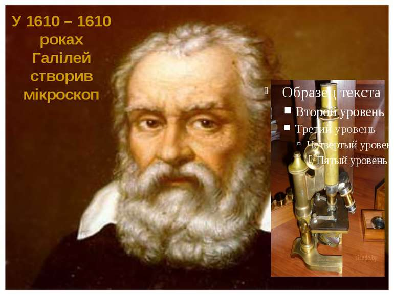 У 1610 – 1610 роках Галілей створив мікроскоп