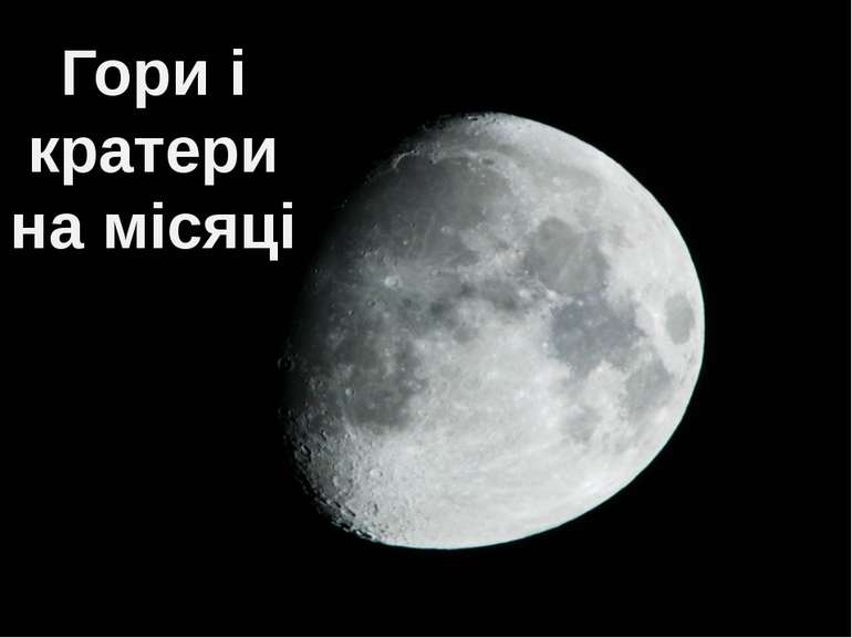 Гори і кратери на місяці