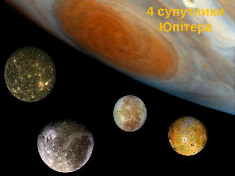 4 супутники Юпітера