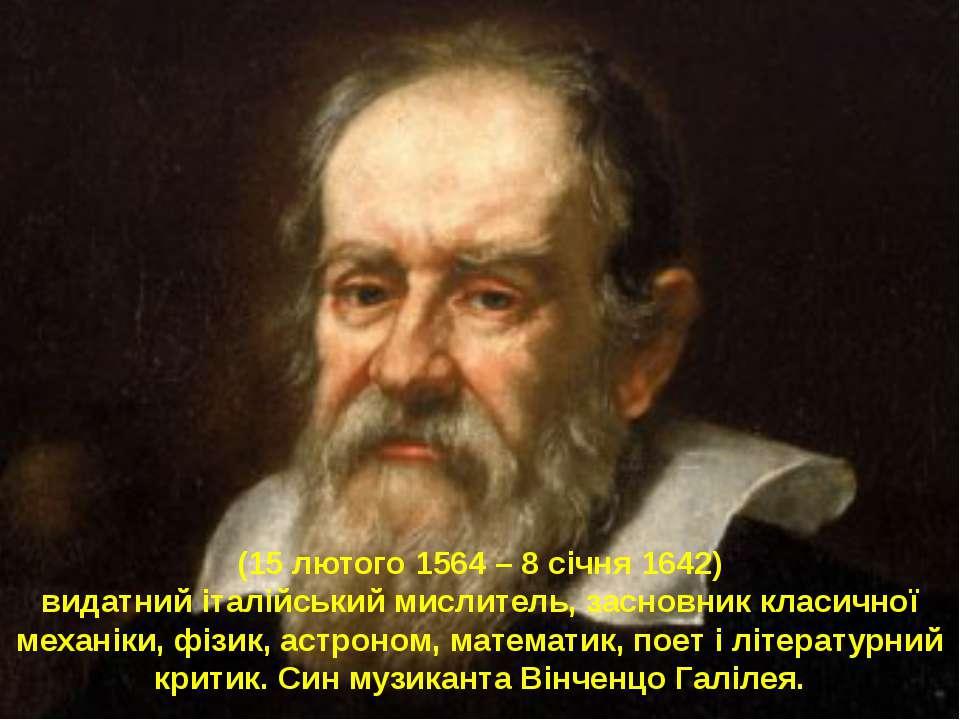 (15 лютого 1564 – 8 січня 1642) видатний італійський мислитель, засновник кла...