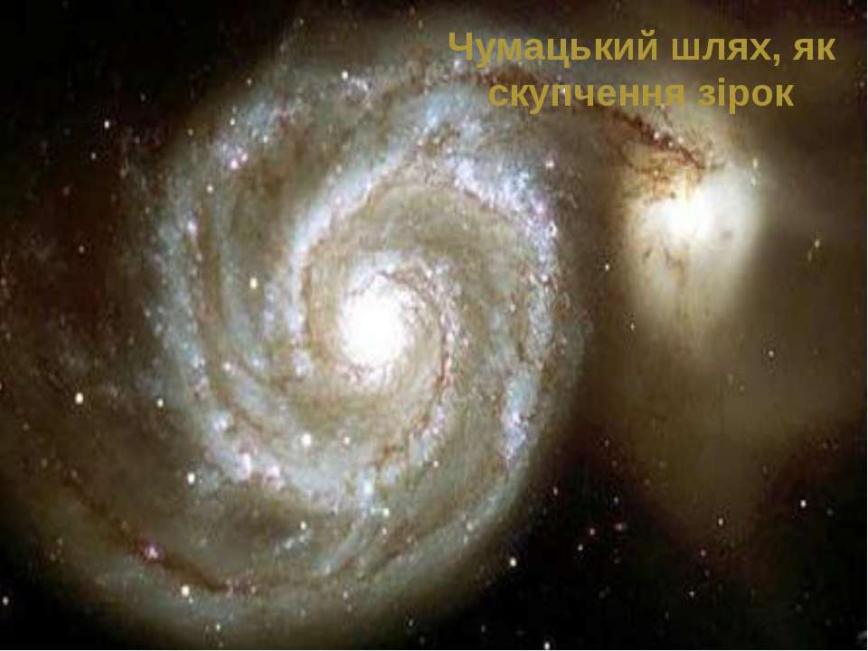 Чумацький шлях, як скупчення зірок
