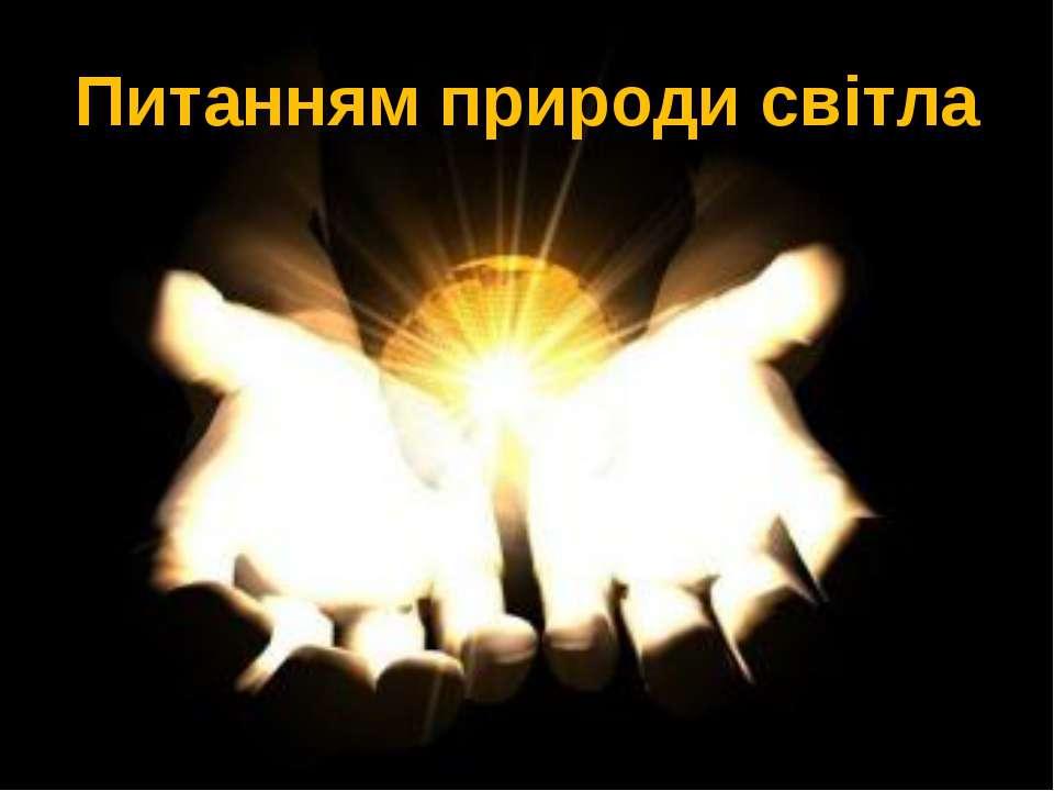 Питанням природи світла