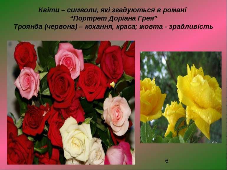 """Квіти – символи, які згадуються в романі """"Портрет Доріана Грея"""" Троянда (черв..."""