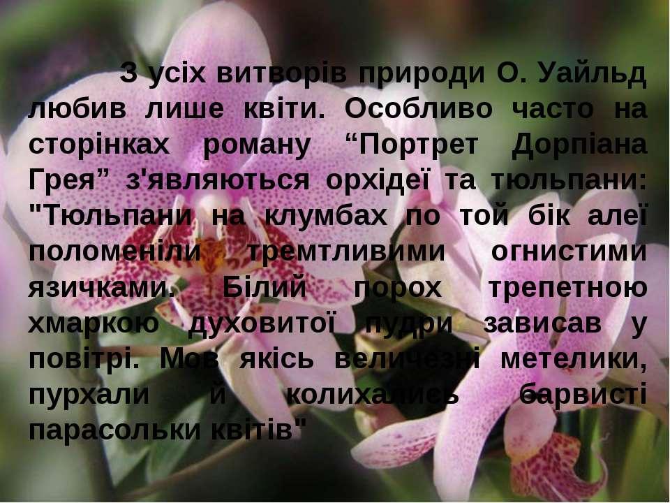 З усіх витворів природи О. Уайльд любив лише квіти. Особливо часто на сторінк...